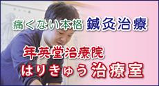 静岡県沼津市の鍼灸 年英堂 はりきゅう治療室